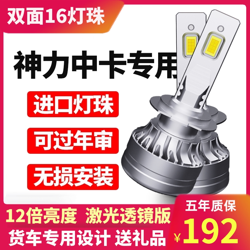 FAW Liute Shenli Middle card living room lamp led low light high light fog lamp Car lamp modified super bright traction truck bulb