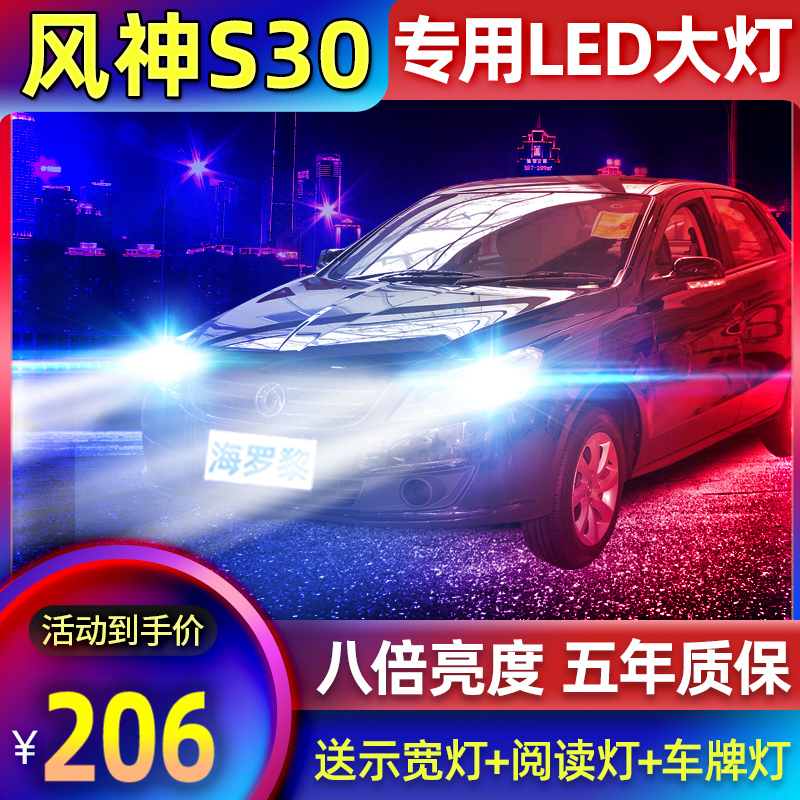 09-11-12-13-14 Dongfeng Fengshen S30 LED headlight high light low light lamp modification special bulb