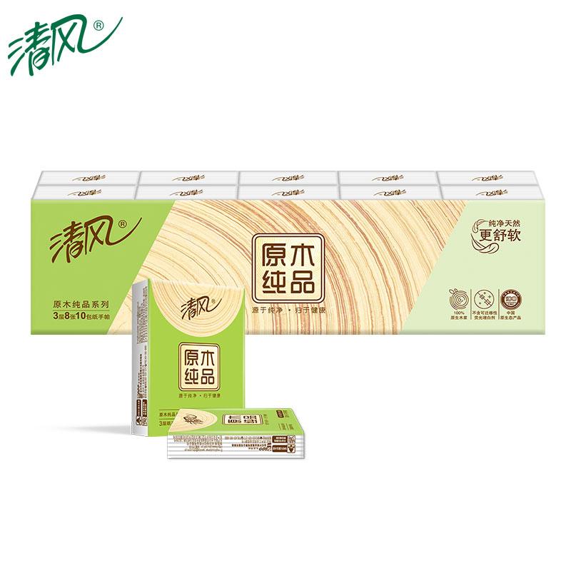 【拍三件更划算】清风原木纯品便携式手帕纸