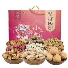 【珍小二】零食干果礼盒1476g