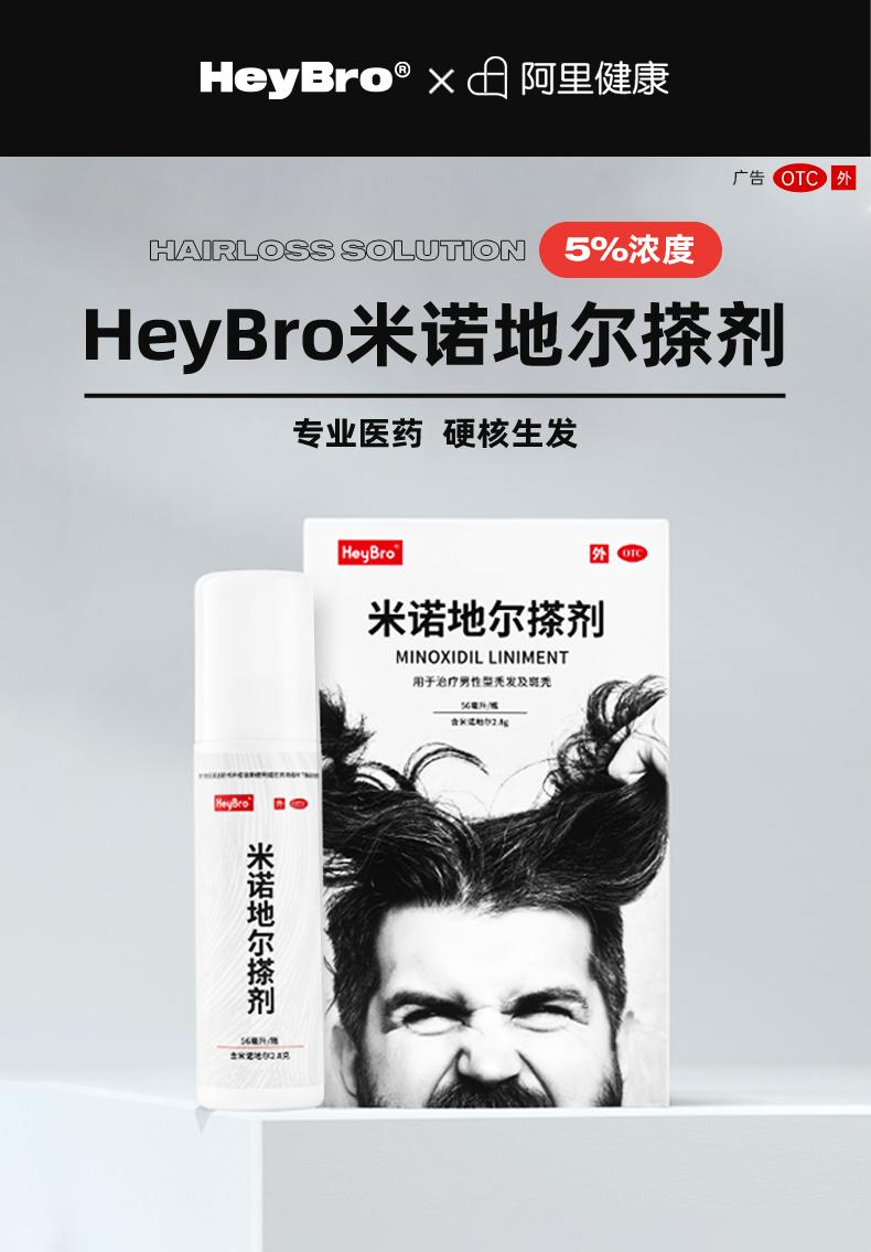 HEYBRO 米诺地尔搽剂 防脱发生发增长液 56ml 天猫优惠券折后¥38包邮(¥168-130)