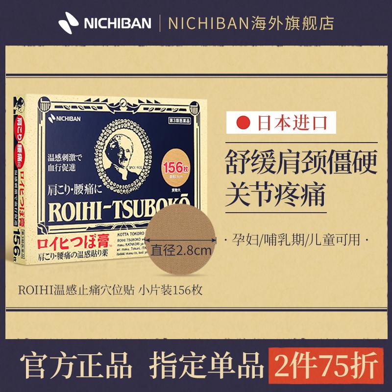 值哭!日本原装进口,专利持续镇痛:156片 Nichiban 老人头温感止痛贴