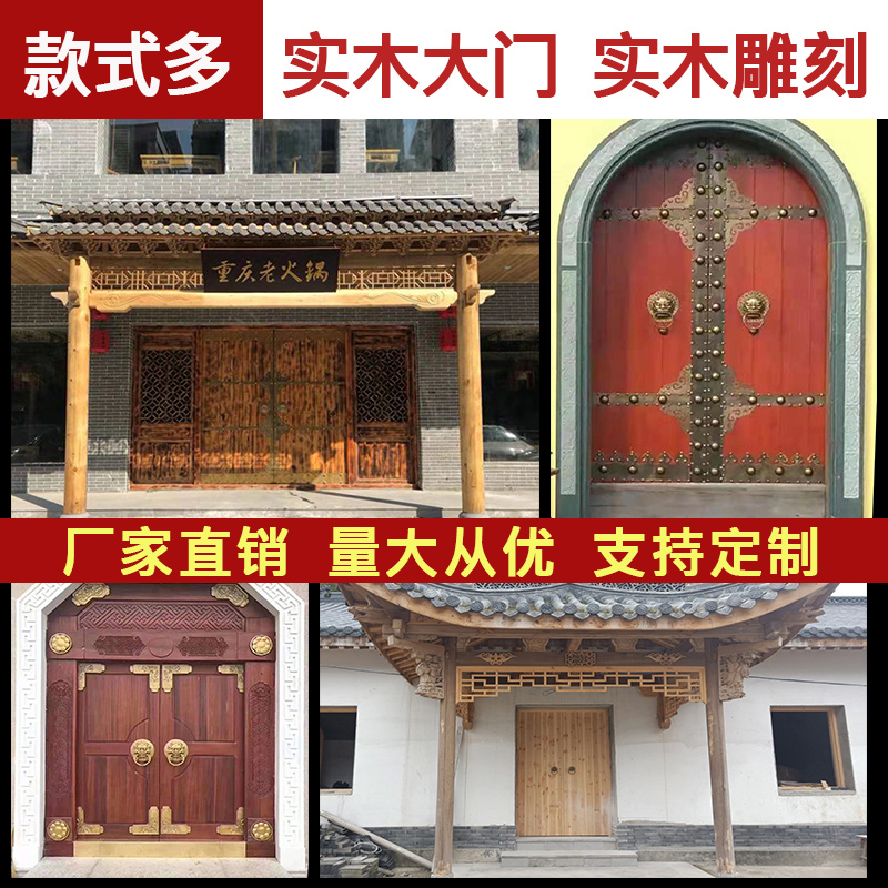 Dongyang antique solid wood door wood carving Solid wood antique doors and windows Rural courtyard villa retro door Chinese style carving