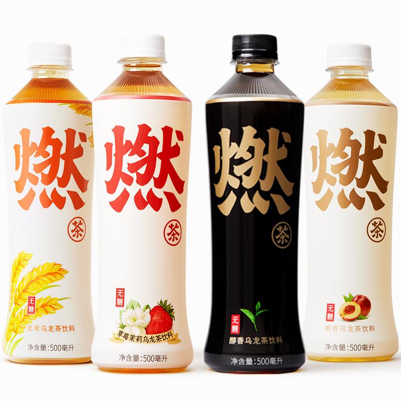 【燃茶】元气森林500ml*15瓶整箱