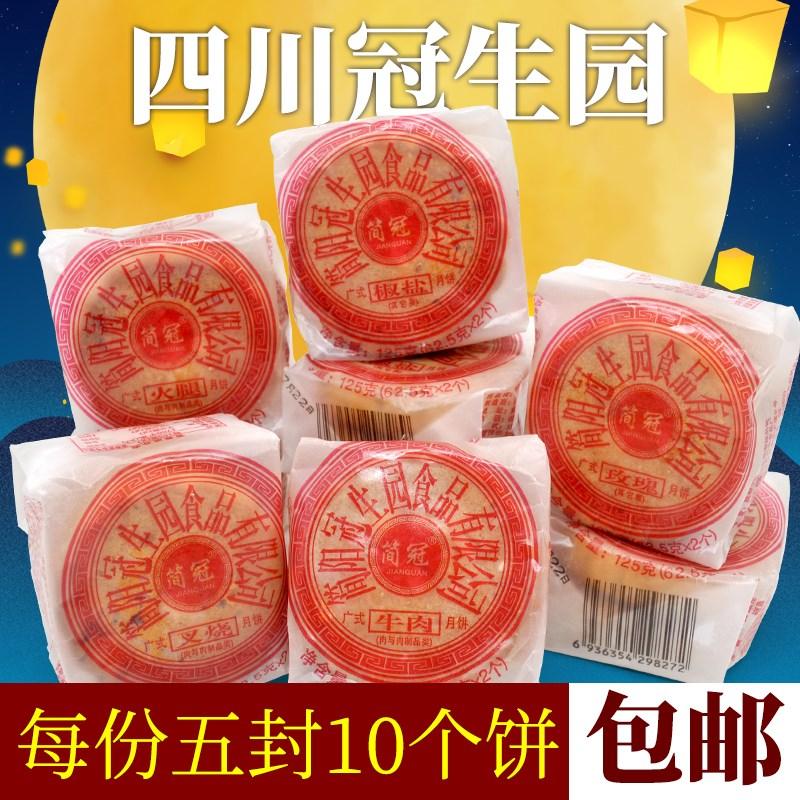 四川冠生园传统月饼五仁月饼老式手工散装多口味牛肉火腿冰桔豆沙
