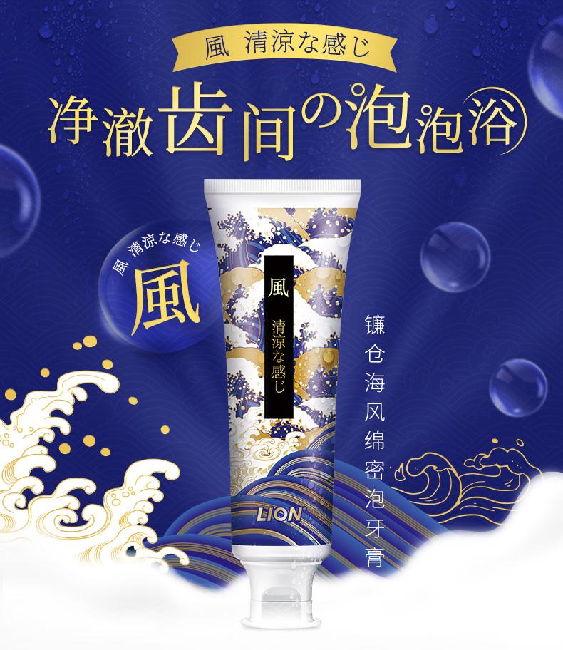 日本 LION/狮王 和菓白桃绵密泡牙膏 礼盒4支装 券后56元包邮 买手党-买手聚集的地方