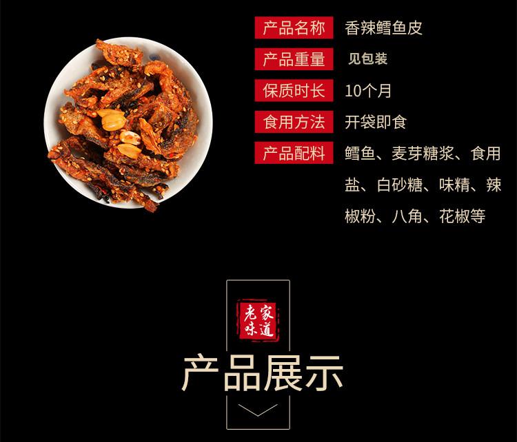 【3件仅12.9】网红即食鳕鱼皮100g