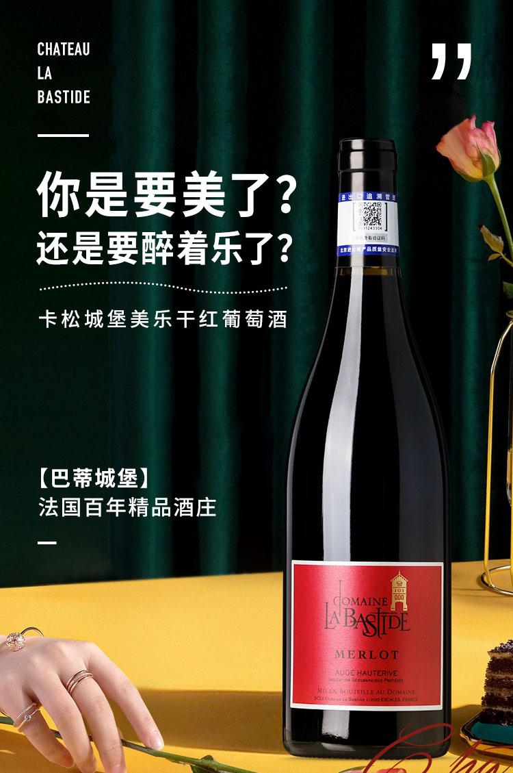 法国IGP大赛金奖 法国进口 卡松城堡 美乐干红葡萄酒 750mL 天猫优惠券折后¥69包邮(¥108-39)