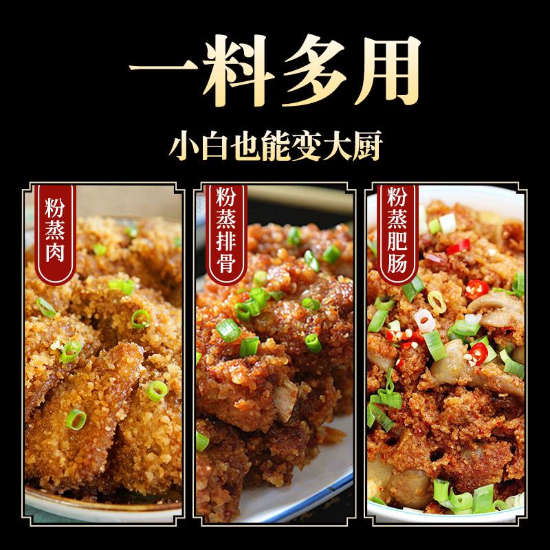 臻鲜四川特产粉蒸肉粉商品图片-5