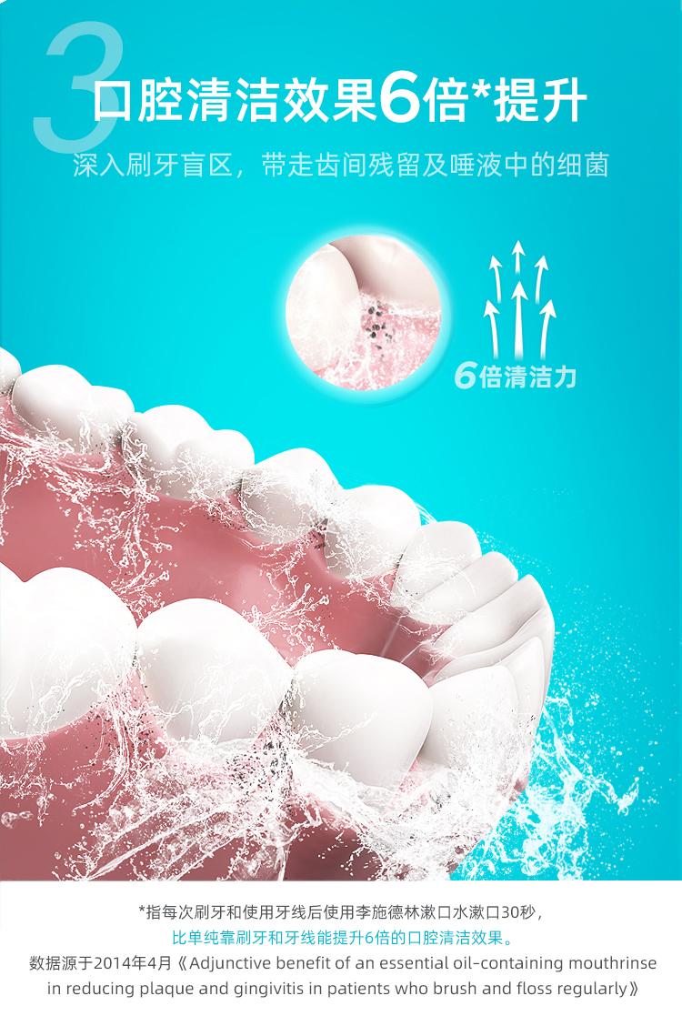 天猫超市 李施德林 冰蓝劲爽漱口水 500ml*3瓶 减少牙菌斑 图6