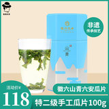 2020 New Tea Hui Six Green Tea Liu'an Melon Slices Handmade Tea Special Grade Two Mountain Green 100g