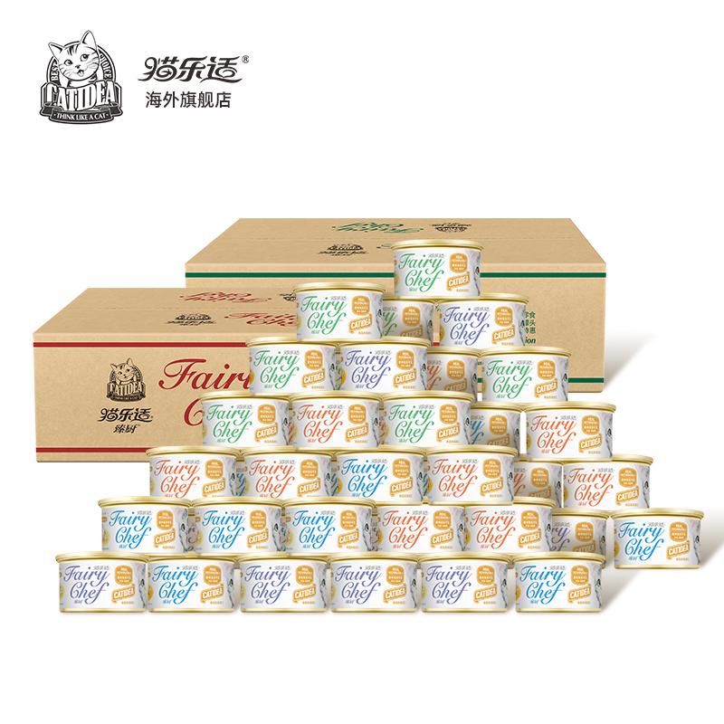 【上海仓发货】猫乐适进口零食汤罐补水猫营养元素营养猫罐头48罐