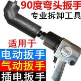 Rotary tiller linkage electric right angle wrench 90 degree angler pneumatic board wind cannon L-shaped turner