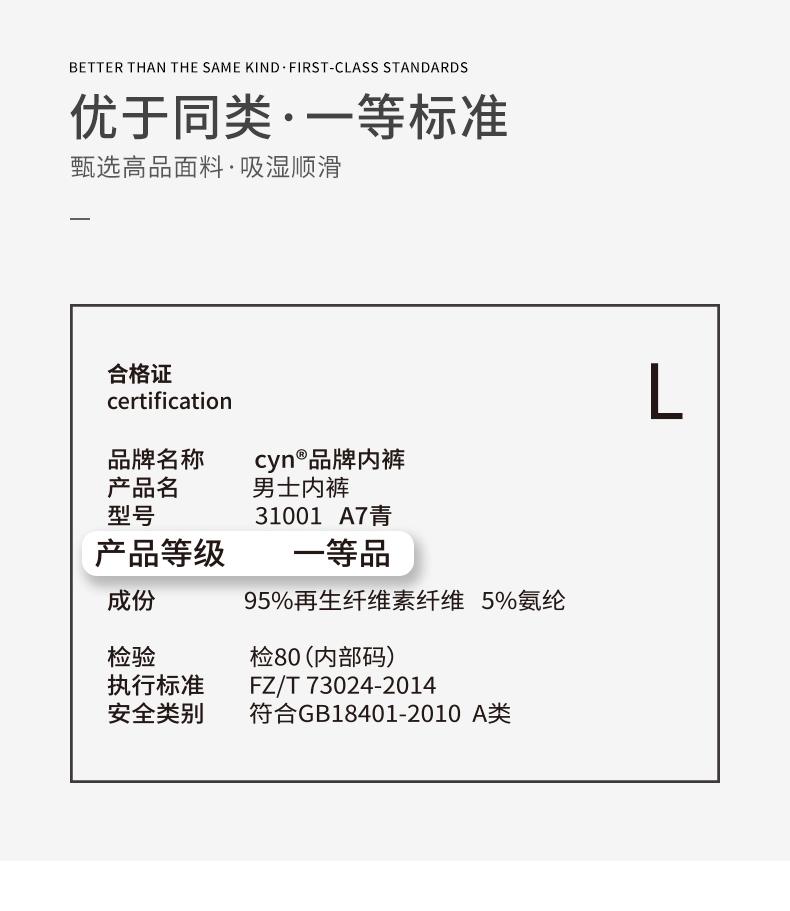 cyn 竹纤维抗菌 男士夏季薄款内裤 3条 一片式无侧缝 图9