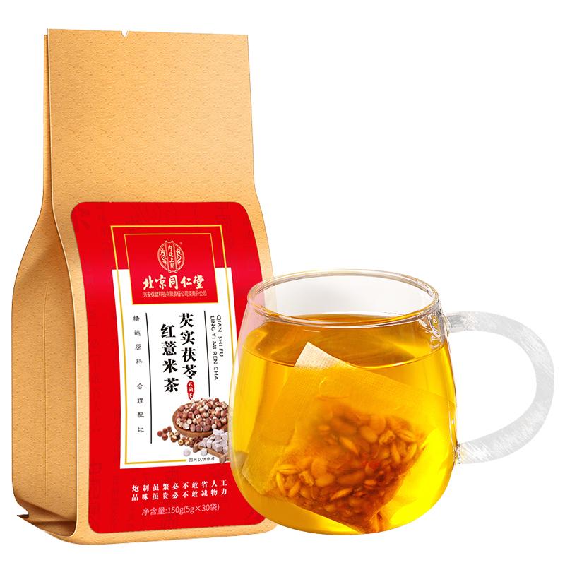 北京同仁堂红豆薏米祛湿茶
