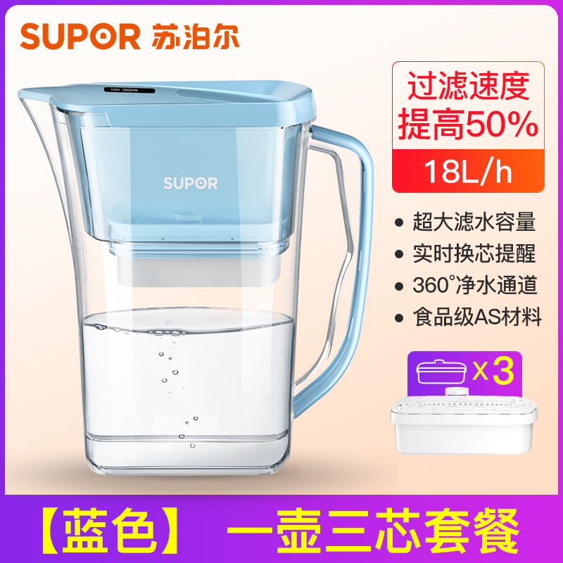 苏泊尔 净水壶 1.8L 双重优惠折后¥59包邮