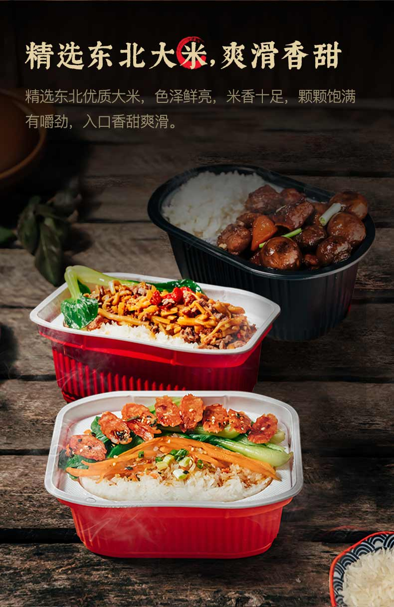 小岳岳代言 锅圈食汇 自热米饭2盒 图7