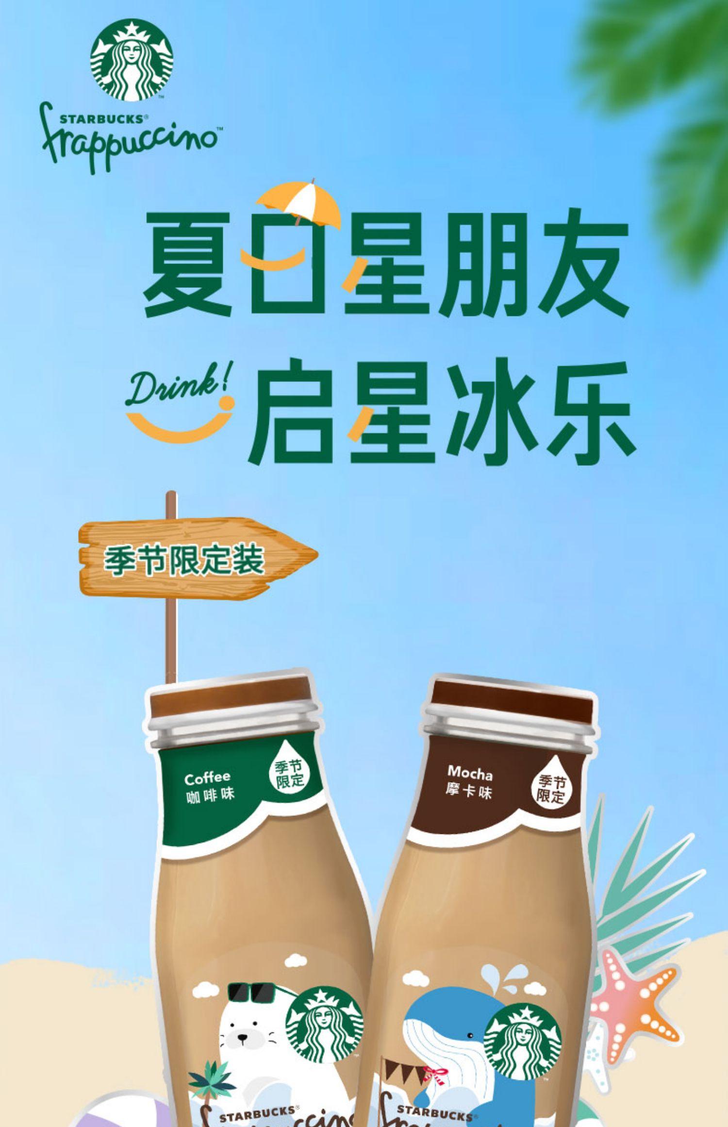 【星巴克】4瓶星冰乐海洋系列咖啡组合装1