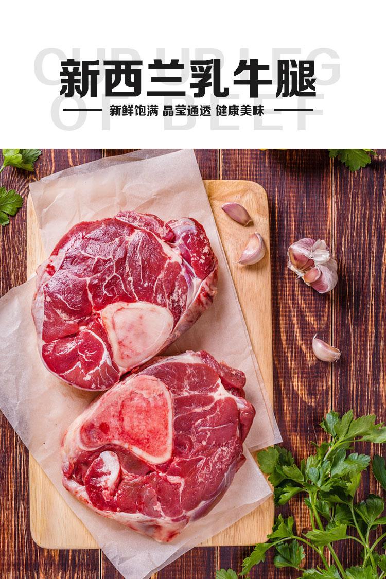 鲜比邻 新西兰进口 新鲜乳牛腿肉 整只原切块 2斤 天猫优惠券折后¥59.9包邮(¥99.9-40)