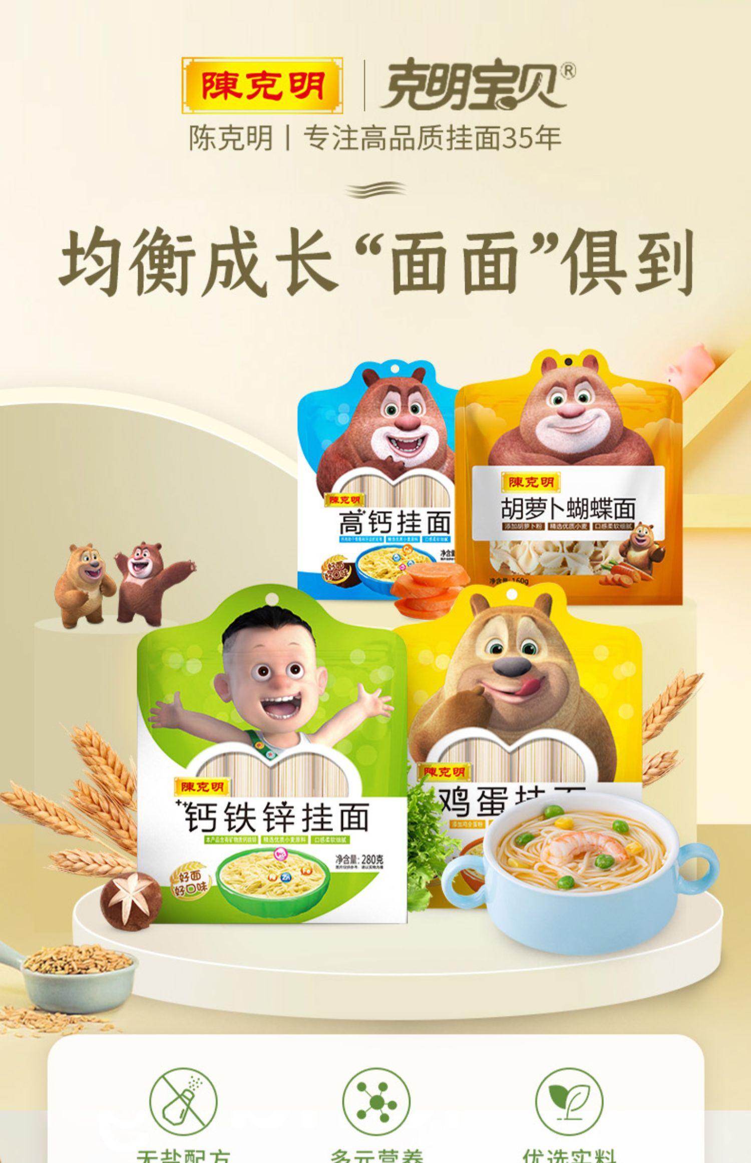 【陈克明】儿童营养蝴蝶面2包