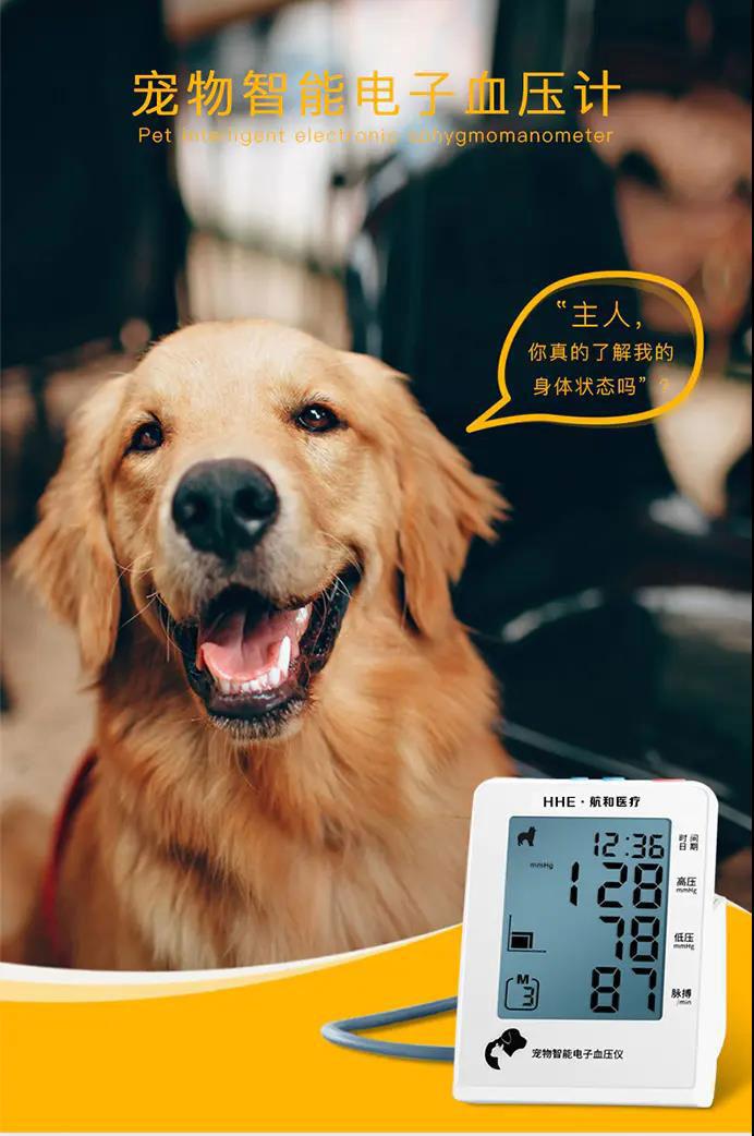 航和宠物电子血压计