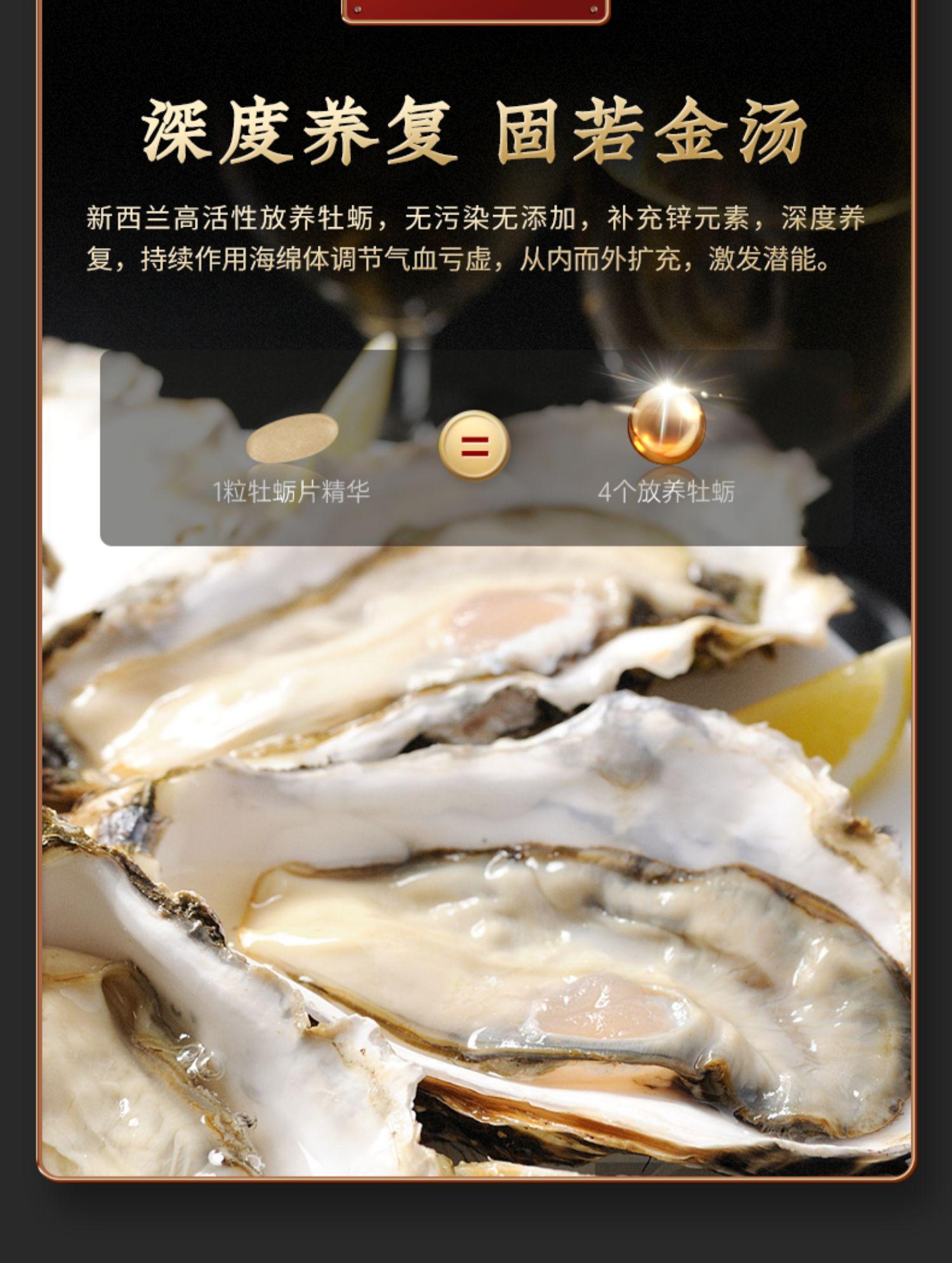 汇仁牡蛎片肽品男士调理身体锌片
