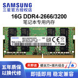 Samsung notebook memory row DDR4 2666 3200 16G computer running memory single genuine game