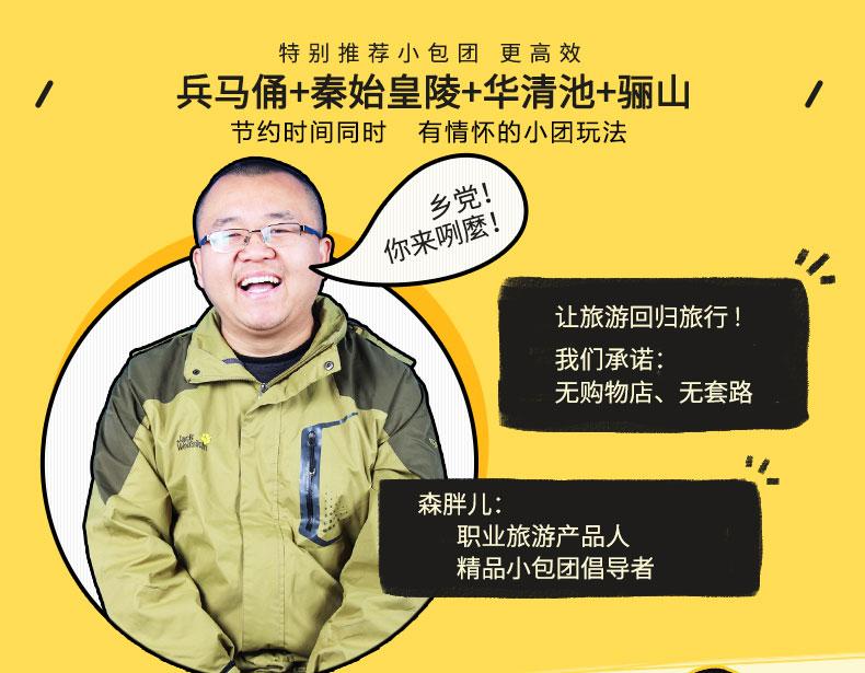 飞猪旅行专线陕西西安旅游兵马俑一日游跟团纯玩华清池骊山长恨歌门票