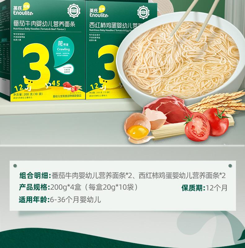 英氏婴幼儿辅食宝宝西红柿营养面条3