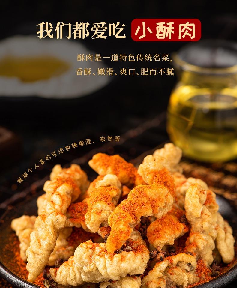 上市公司 新希望 六和鸡肉小酥肉 1kg 24.9元包邮