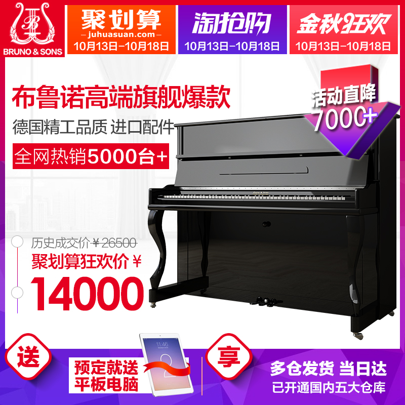德国布鲁诺全新立式钢琴家用成人初学者品牌进口原装专业级真钢琴