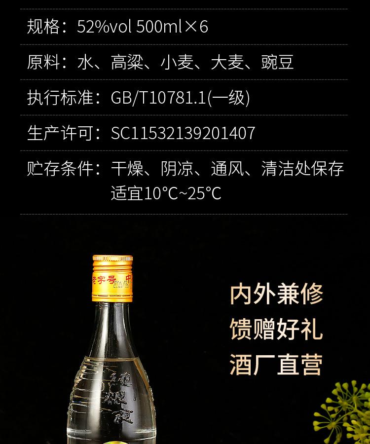中华老字号 白水杜康 52度浓香型白酒 500ml*6瓶 图12