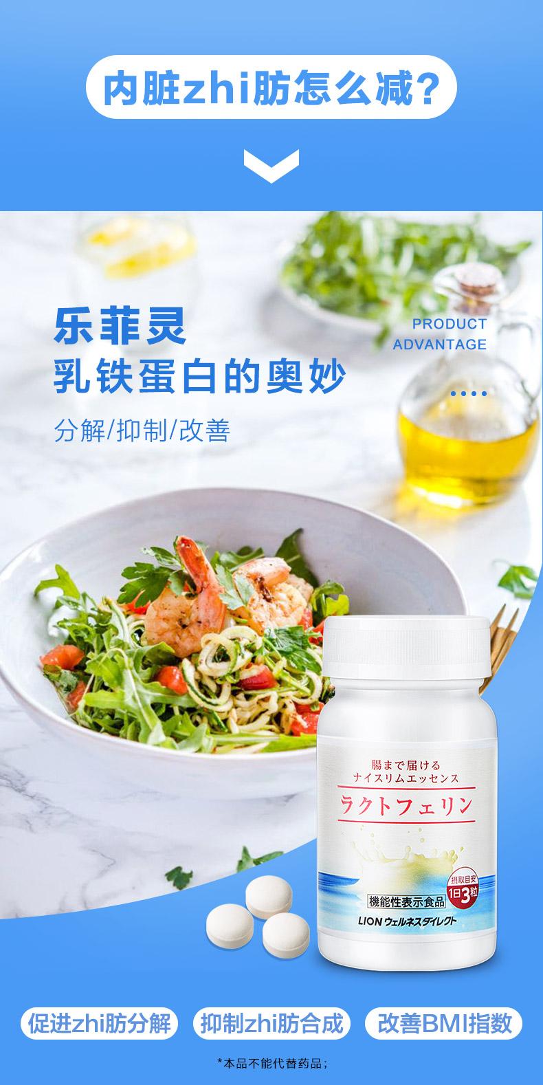 日本热销 狮王 乐菲灵乳铁蛋白 瘦肚腩 93粒*2瓶 图11