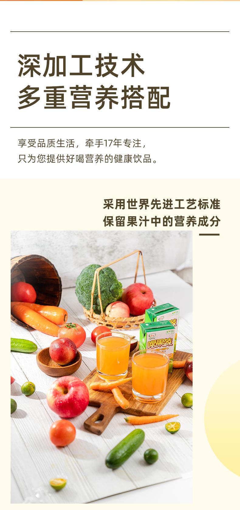上市集团 顺鑫牵手 喝果蔬 100%复合果蔬汁 250mlx24盒 券后49元包邮 买手党-买手聚集的地方