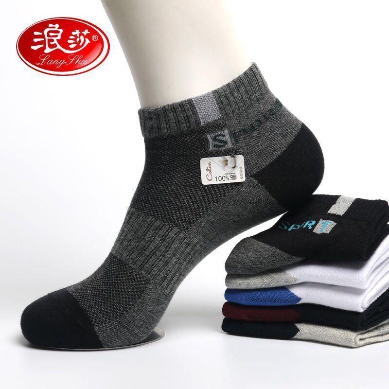 【6双装】浪莎男士袜子男短袜夏季薄款浅口男纯棉防臭袜运动船袜37.0