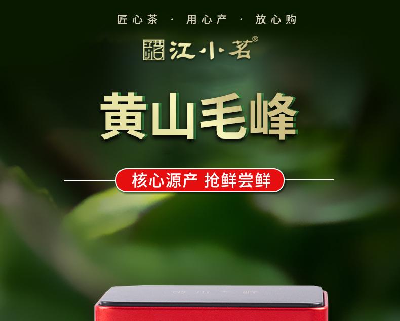 江小茗 安徽黄山毛峰 50g 图1