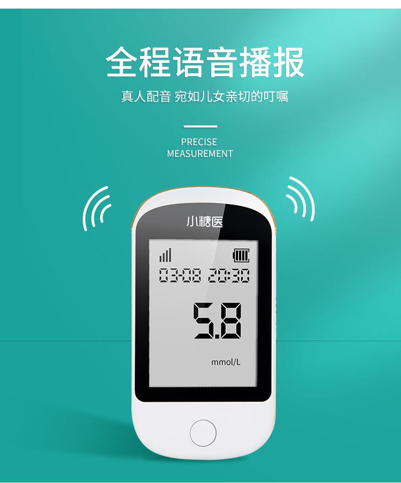 院线同款 小糖医 S286 智能网络血糖仪器 微信提醒 50次耗材 图12