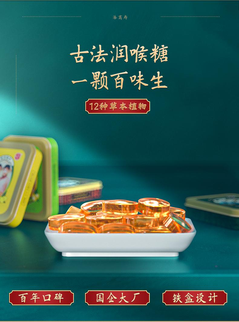 潘高寿润喉糖33克*3盒4