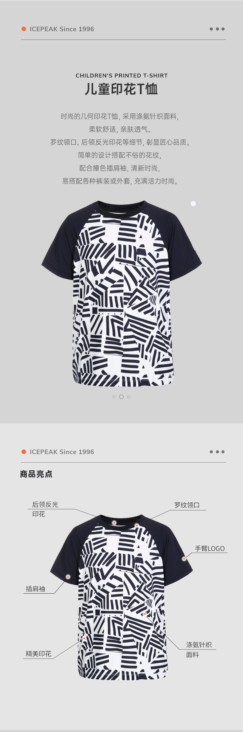 芬兰最大户外品牌之一 艾斯匹克 icepeak  男女/儿童 休闲印花速干T恤 图8