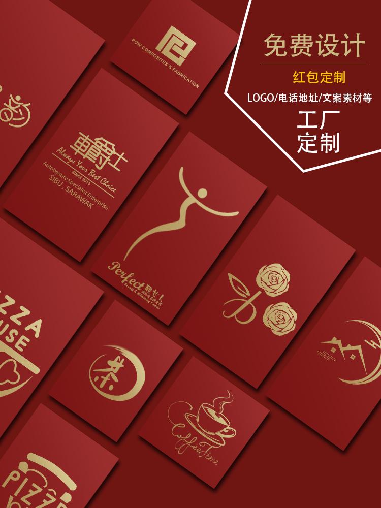 高端定制图案LOGO满月随礼大小号过年结婚红包新年利是封通用批发