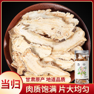 Gansu whole angelica head angelica slices whole root powder tail non-wild premium quality Astragalus Codonopsis medicinal material