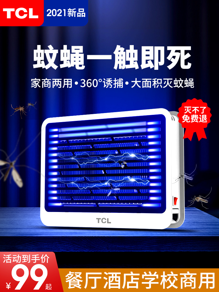 TCL mosquito killer lamp Dining room Hotel household electric insect killer Mosquito repellent artifact Commercial fly killer Fly trap