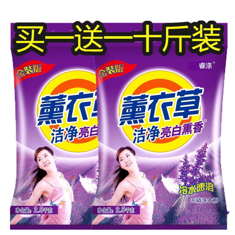 10斤正品洗衣粉持久留香洗衣服粉大袋家用