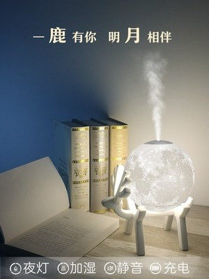 Mid-Autumn Festival to send men and women friends and teachers moon night light humidifier household silent bedroom small large-capacity gifts