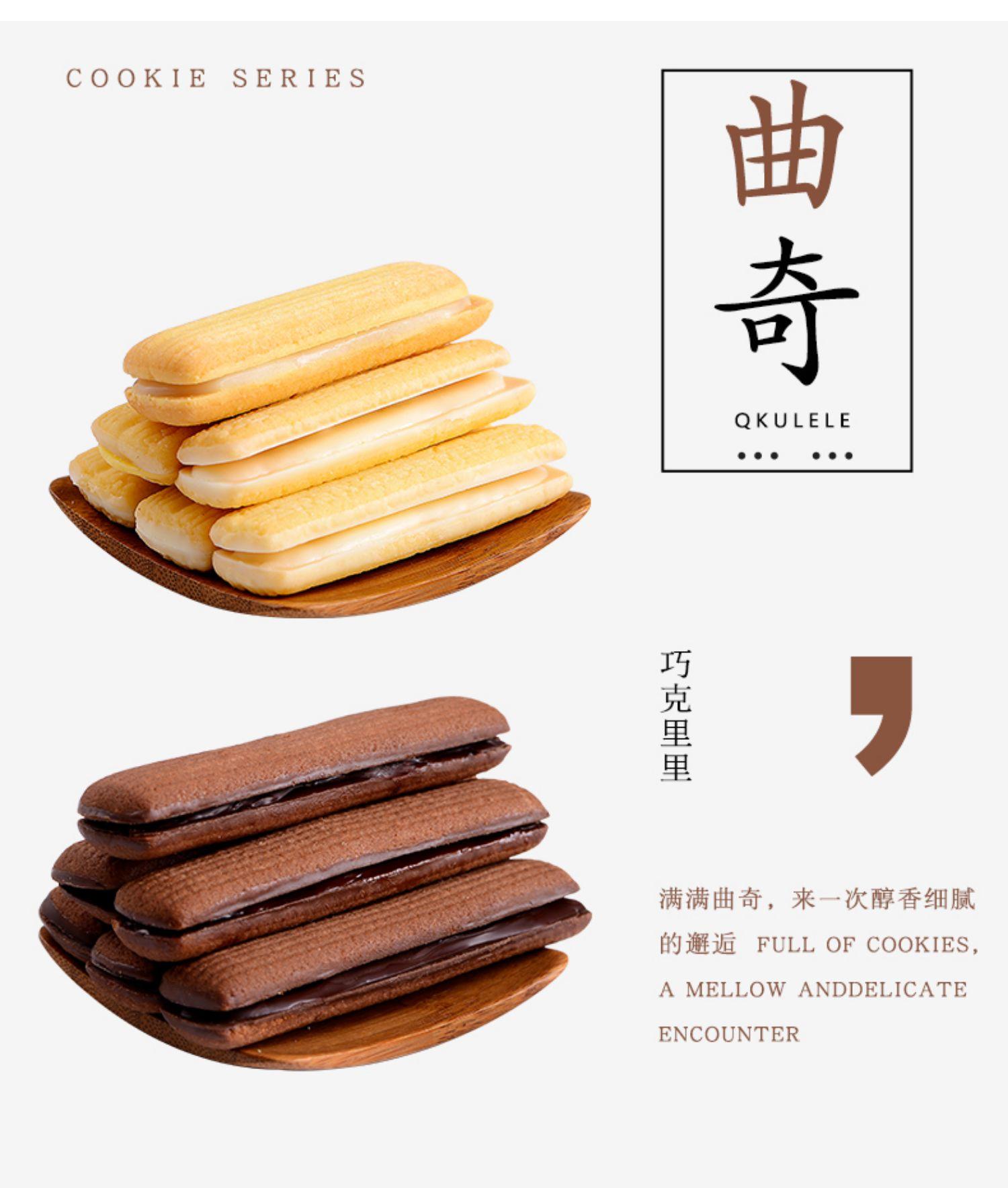 拍9件【巧克里里】夹心曲奇饼干