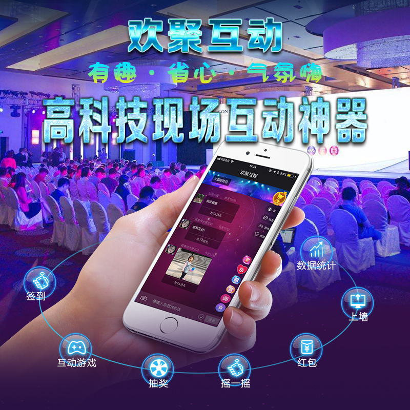 Gather interactive WeChat on the wall big screen wedding live event draw 3D  sign in the game shake the WeChat wall