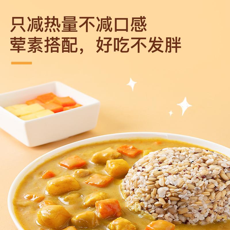 网易严选 日式咖喱鸡 魔芋粗粮饭 270g 天猫优惠券折后¥11包邮(¥16-5)晒图再返3元