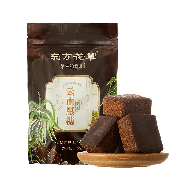 【纯手工古法黑糖】中医科学院合作品牌
