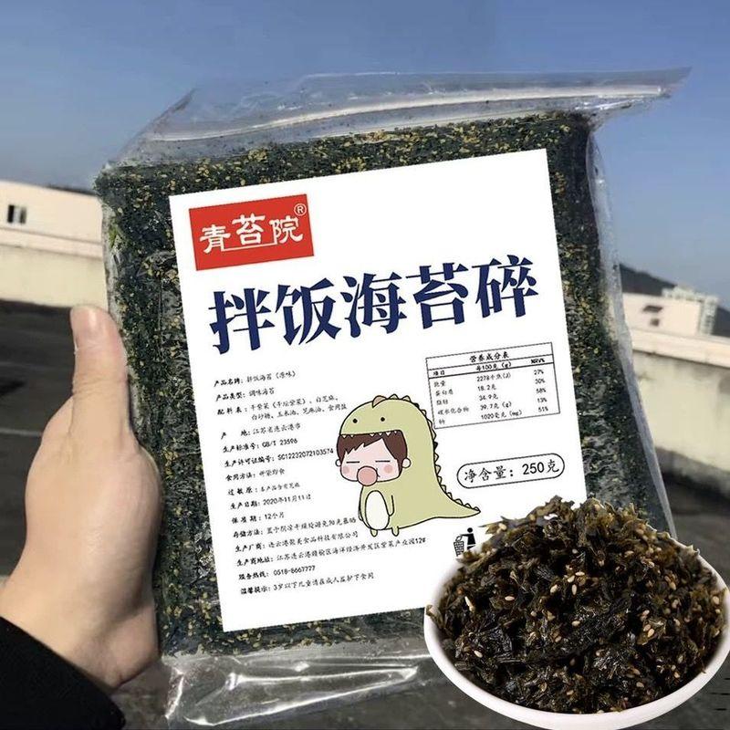 优质海苔碎即食拌饭海苔碎500g
