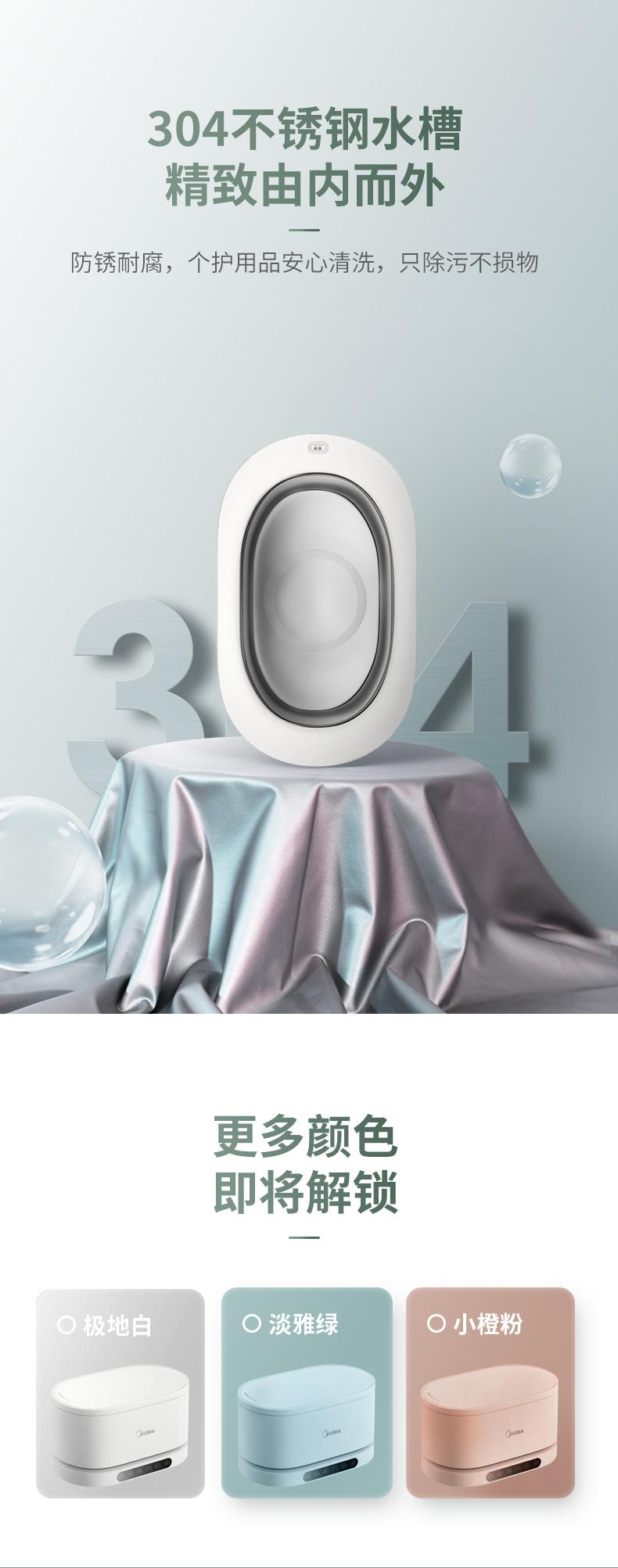 美的 家用超声波清洗机 紫外线消毒器 图14